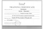 Тренинг по лазерным технологиям Fotona