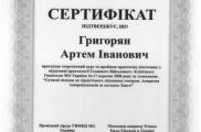 Сертификация по методу Лонго - Киев, 2008