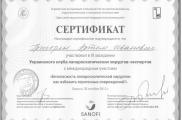 Клуб Лапароскопических хирургов - Одееса, 2013