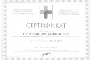 членство в Российском Обществе хирургов-колопроктологов и гастроэнтерологов