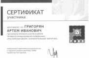 4 Российская школа колоректальной хирургии - Москва, 2010