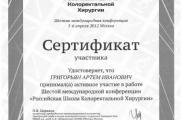 6 Российская школа колоректальной хирургии - Москва, 2012