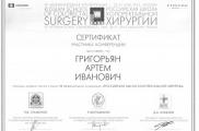 7 Российская школа колоректальной хирургии - Москва, 2013